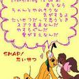 たいせつ/SMAP