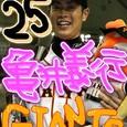 25/亀井義行