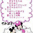 らいおんハート/SMAP