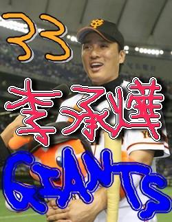 33/李承火華